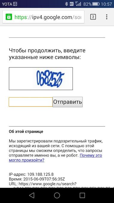 yota google