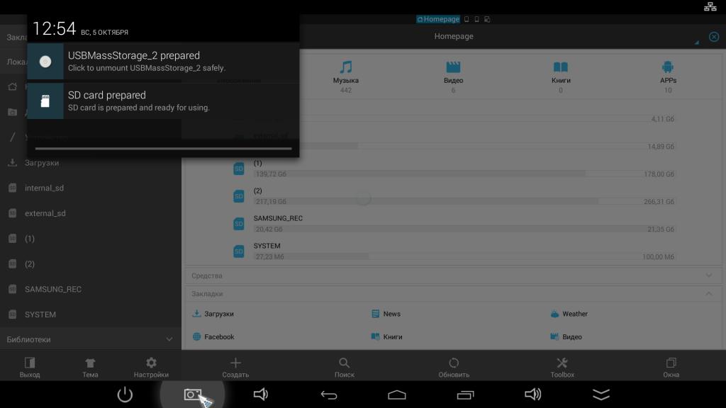 Screenshot_2014-10-05-12-54-55